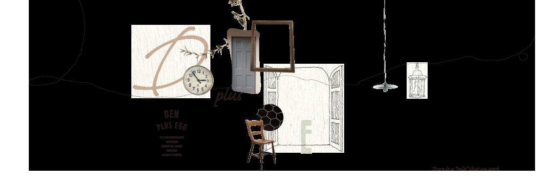 デン・プラスエッグ 住宅、店舗のデザイン・建築設計