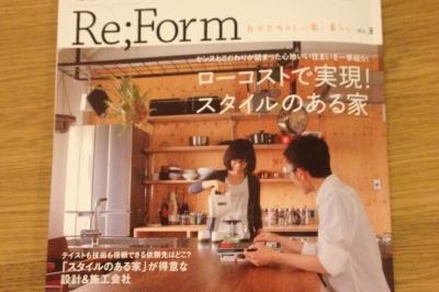 はじめてのRe;Form