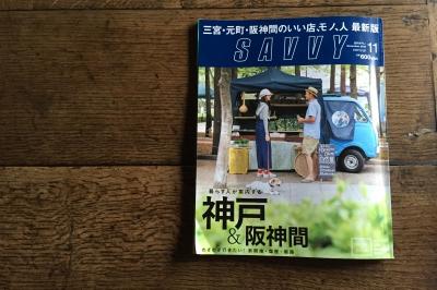 SAVVY 11月号 雑誌掲載のお知らせ