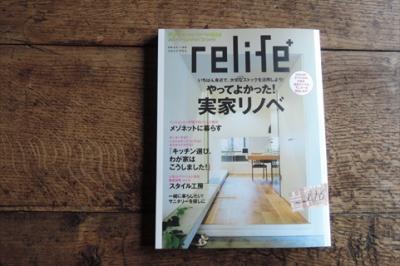 relife + vol.16
