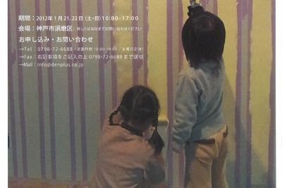 神戸市須磨区でオープンハウスします!