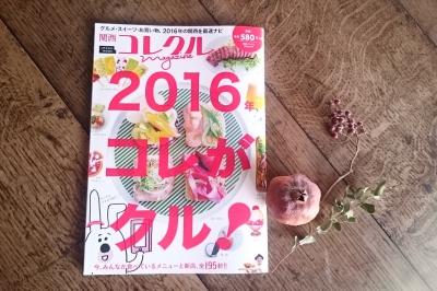 コレクルmagazine