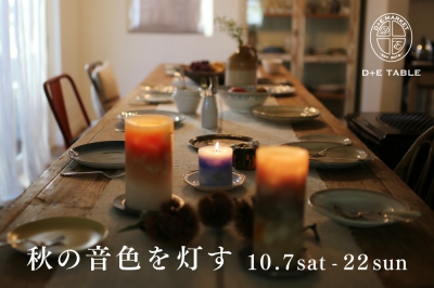10/7(sat)-8(sun) 秋の音色を灯す at D+E TABLE