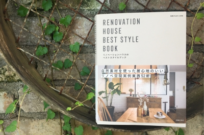 〔 RENOVATION HOUSE BEST STYLE BOOK 〕別冊PLUS 1 LIVING