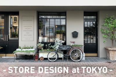10/14 (sun)  店舗デザイン相談会のお知らせ / TOKYO <font color=#ff0000><small>※終了しました。</small></font>