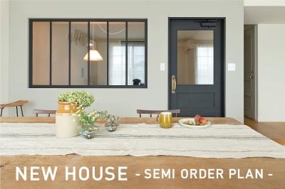 DEN PLUS EGGの新築セミオーダー住宅のリーフレットができました。