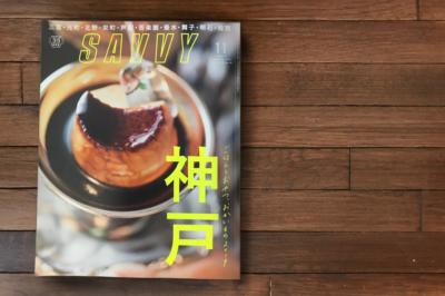 〔SAVVY〕11 -神戸特集-