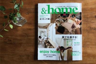 〔 &home  vol.65 〕