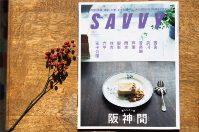 [  SAVVY ] 12月号「  阪神間 」特集 掲載のお知らせ